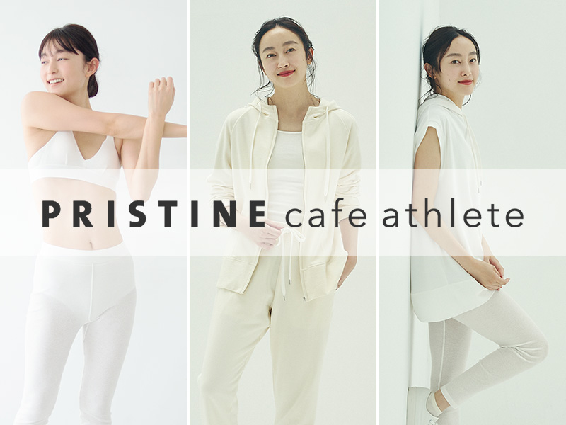 「PRISTINE cafe athlete」新登場!